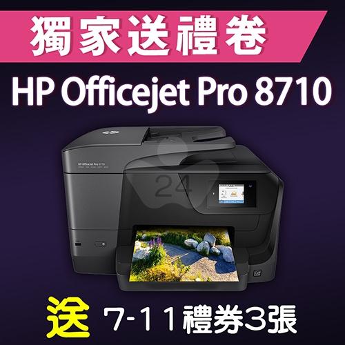 【獨家加碼送300元7-11禮券】HP Officejet Pro 8710 頂級商務事務機