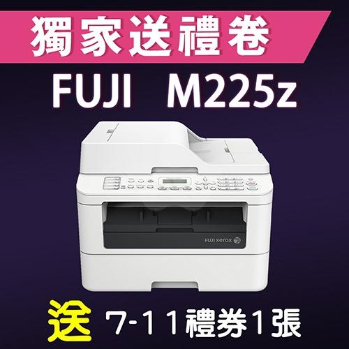 【獨家加碼送100元7-11禮券】Fujixerox DocuPrint M225z 黑白無線雷射傳真事務機