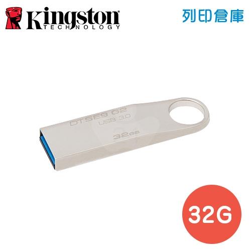 金士頓 Kingston DataTraveler SE9(DTSE9G2) G2 3.0 / 32GB 隨身碟 銀色