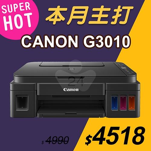 【本月主打】Canon PIXMA G3010 原廠大供墨複合機