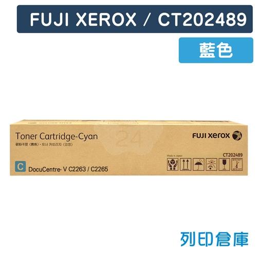 【平行輸入】Fuji Xerox DocuCentre V C2263/ C2265 (CT202489) 影印機藍色高容量碳粉匣