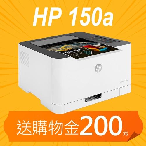 【購物金加倍送200變400元】HP Color Laser 150a 彩色雷射單功能印表機