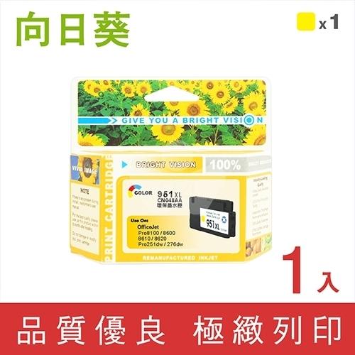 向日葵 for HP NO.951XL (CN048AA) 黃色高容量環保墨水匣