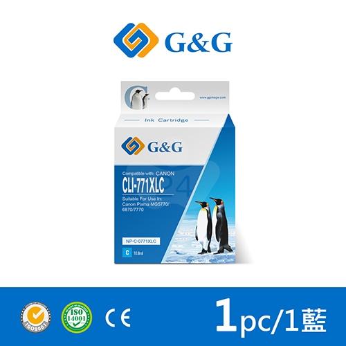 【G&G】for CANON CLI-771XLC/CLI771XLC 藍色高容量相容墨水匣