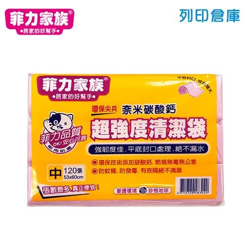 菲力家族 中清潔袋1袋3入(粉/53 x 60cm/120張)