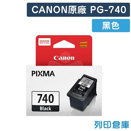CANON PG-740 原廠黑色墨水匣