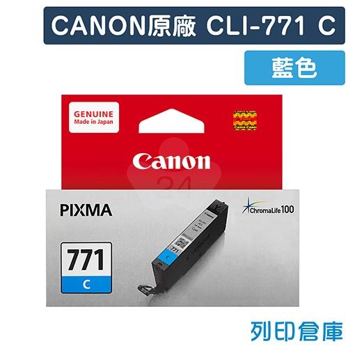 CANON CLI-771C 原廠藍色墨水匣
