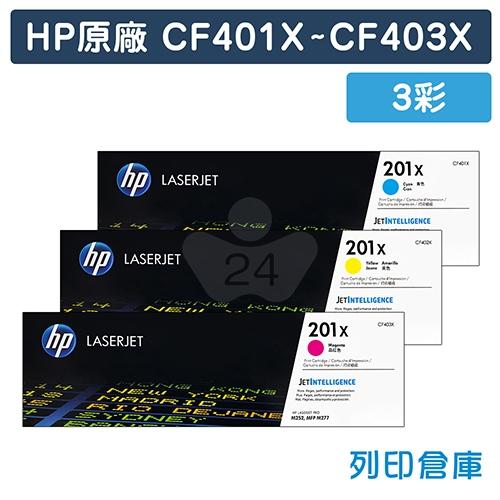 HP CF401X / CF402X / CF403X (201X) 原廠高容量碳粉匣組 (3彩)