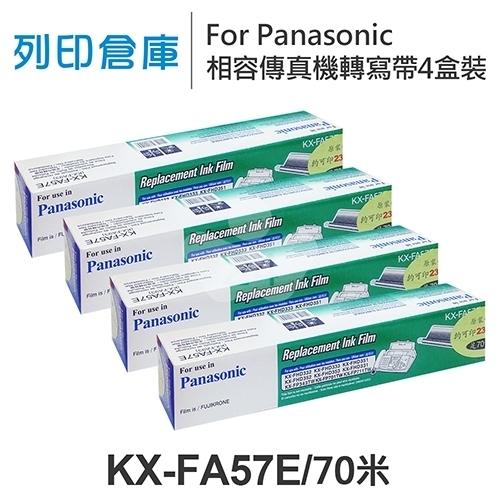 For Panasonic KX-FA57E 相容傳真機專用轉寫帶足70米超值組(4盒)