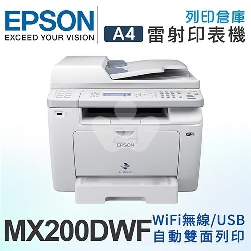 EPSON AL-MX200DWF 無線黑白LED傳真複合機