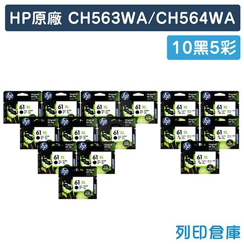 HP CH563WA+CH564WA (NO.61XL) 原廠高容量墨水匣 (10黑5彩)