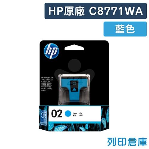 HP C8771WA (NO.02) 原廠藍色墨水匣