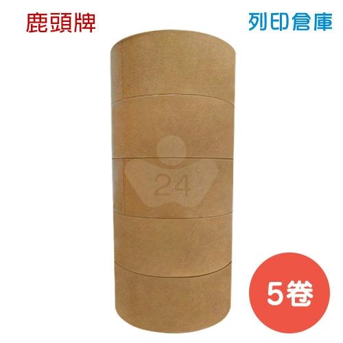 鹿頭牌 KT34 牛皮感壓膠帶 防水 48mm*40M (5卷/組)