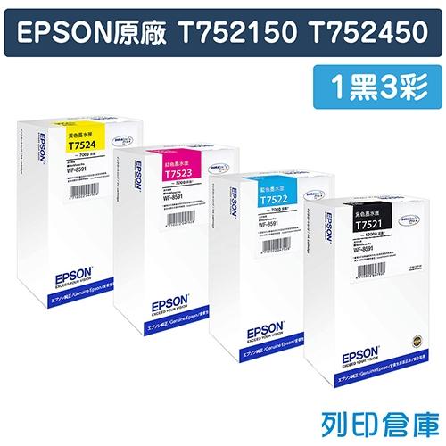 EPSON T752150~T752450 (NO.752) 原廠高容量墨水匣超值組(1黑3彩)