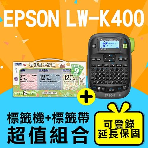 EPSON LW-K400 行動可攜式標籤機 + EPSON 7110701森林系手作組標籤帶(三款/寬度12mm)
