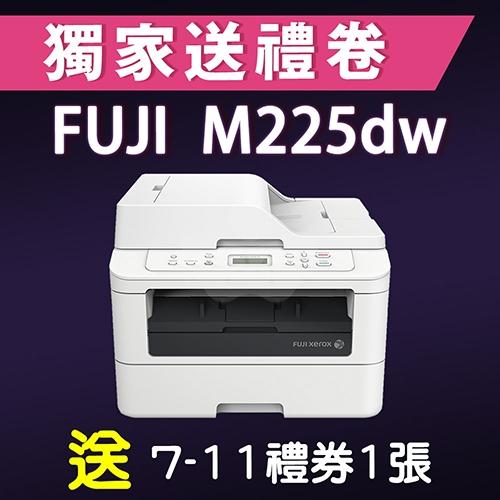 【獨家加碼送100元7-11禮券】Fujixerox DocuPrint M225dw 黑白無線雷射複合機