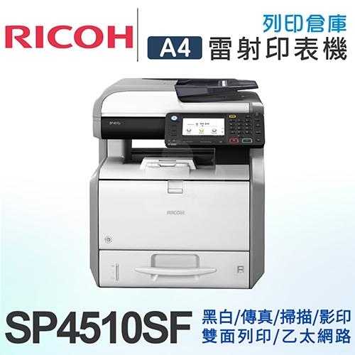 RICOH SP 4510SF A4黑白雷射多功能事務機