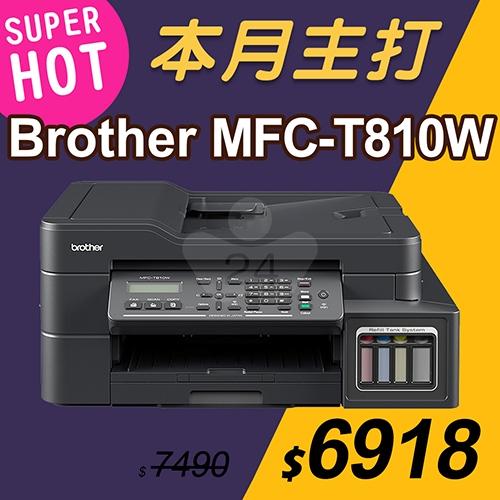 【本月主打】Brother MFC-T810W 原廠大連供無線傳真複合機