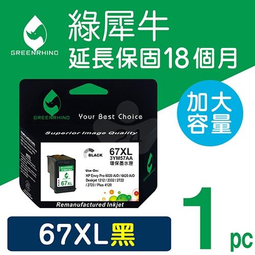 綠犀牛 for HP NO.67XL (3YM57AA) 黑色高容量環保墨水匣