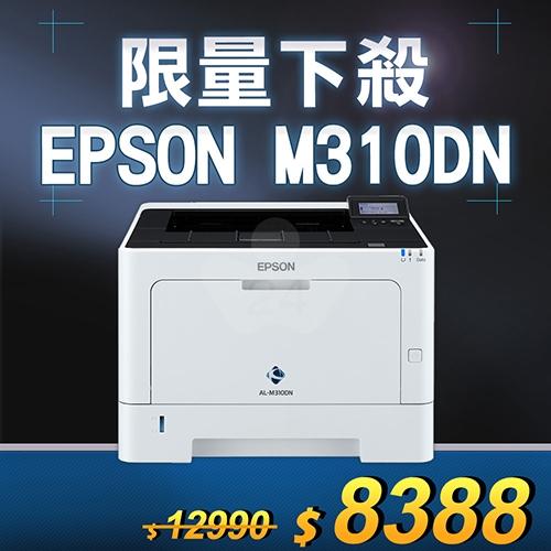 【限量下殺20台】EPSON AL-M310DN 黑白雷射印表機