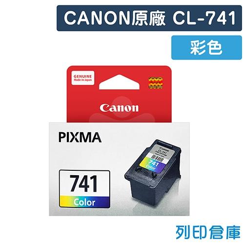 CANON CL-741 / CL741原廠彩色墨水匣