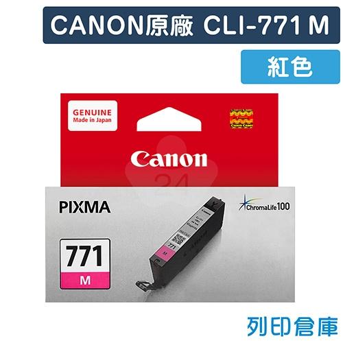 CANON CLI-771M 原廠紅色墨水匣