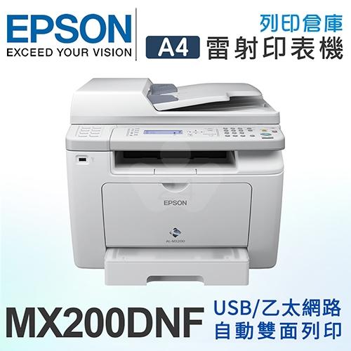 EPSON AL-MX200DNF 黑白LED傳真複合機