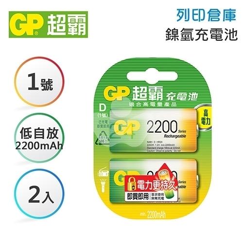 GP超霸 2200mAh-1號 鎳氫充電池2入