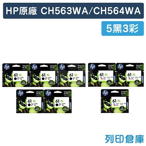 HP CH563WA+CH564WA (NO.61XL) 原廠高容量墨水匣 (5黑3彩)