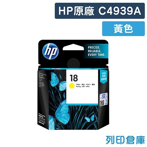 HP C4939A (NO.18) 原廠黃色墨水匣