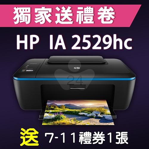【獨家加碼送100元7-11禮券】HP Deskjet IA 2529hc 惠省大印量多功能事務機