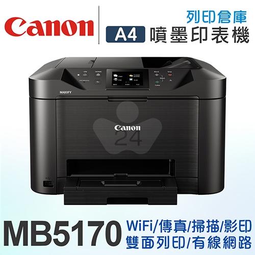 Canon MAXIFY MB5170 商用傳真多功能複合機