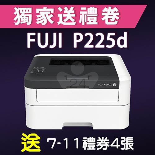 【獨家加碼送100元7-11禮券】Fujixerox DocuPrint P225d 黑白網路雷射印表機