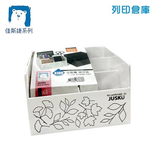 JUSKU 佳斯捷 NO.8388 小花車置物盒 白色 1個