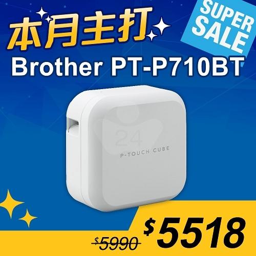 【本月主打】Brother PT-P710BT 智慧型手機/電腦兩用玩美標籤機