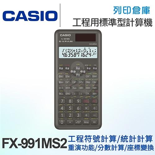 CASIO卡西歐 工程用標準型 第2代計算機 FX-991MS2
