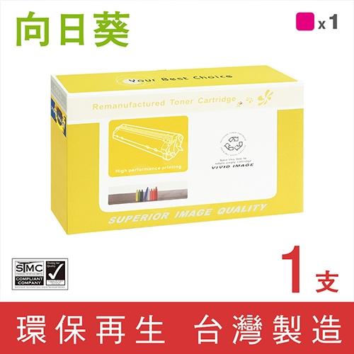 向日葵 for HP Q5953A (643A) 紅色環保碳粉匣