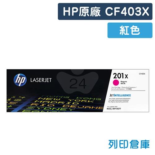 HP CF403X (201X) 原廠紅色高容量碳粉匣