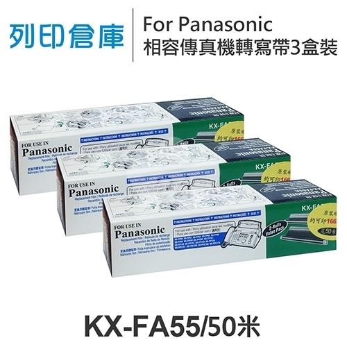 For Panasonic KX-FA55 相容傳真機專用轉寫帶足50米超值組(3盒)副
