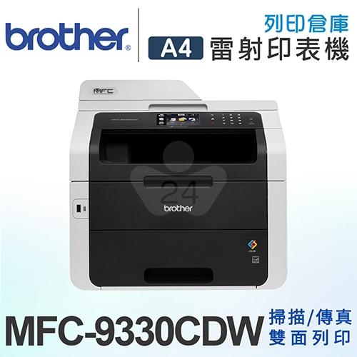 Brother MFC-9330CDW 無線網路彩色雷射傳真複合機
