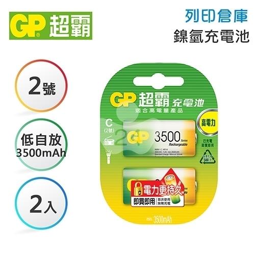 GP超霸 3500mAh-2號 低自放鎳氫充電池2入