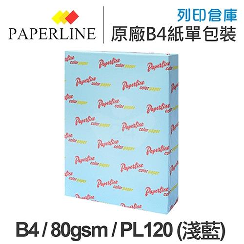 PAPERLINE PL120 淺藍色彩色影印紙 B4 80g (單包裝)
