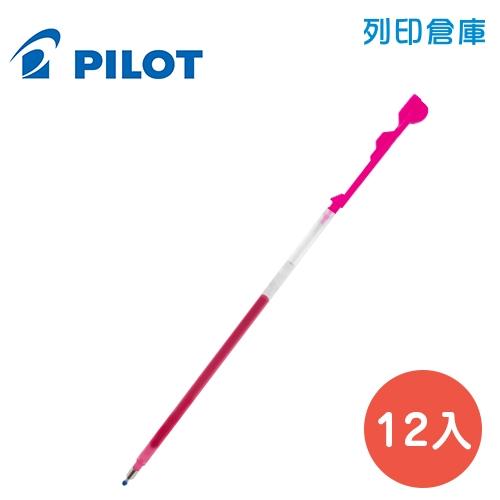 PILOT 百樂 BLS-CLT4-P 粉紅色 0.4 變芯中性筆芯 12入/盒