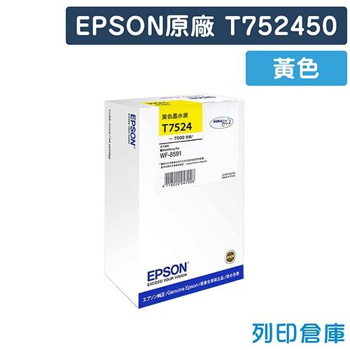 EPSON T752450 (NO.752) 原廠高容量黃色墨水匣