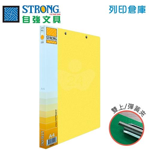 STRONG 自強 210(PP) 環保雙上彈簧夾-黃 1本