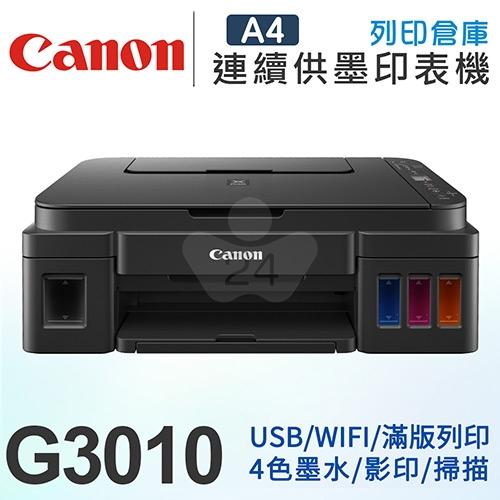 Canon PIXMA G3010 原廠大供墨複合機
