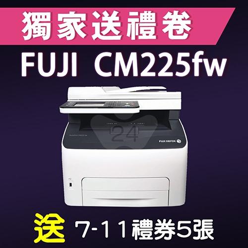 【獨家加碼送500元7-11禮券】Fuji Xerox DocuPrint CM225fw 無線彩色S-LED傳真事務機
