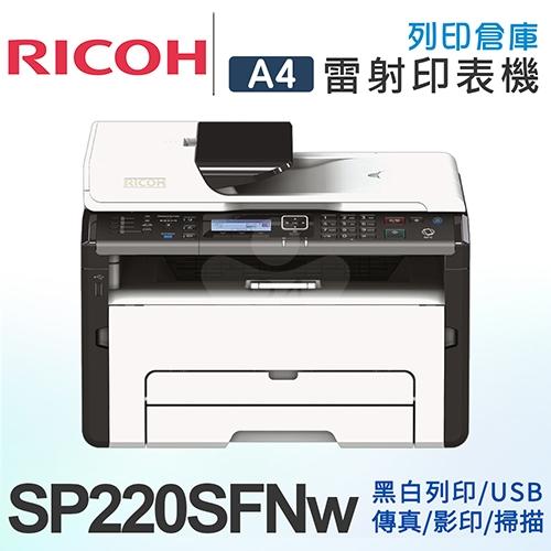 RICOH SP 220SFNW 高速無線黑白雷射複合機