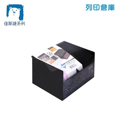 JUSKU 佳斯捷 NO.8388 小花車置物盒 黑色 1個