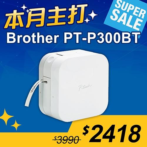 【本月主打】Brother PT-P300BT 智慧型手機專用標籤機